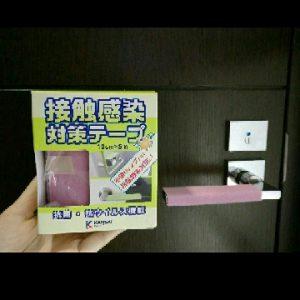 接触感染対策テープ